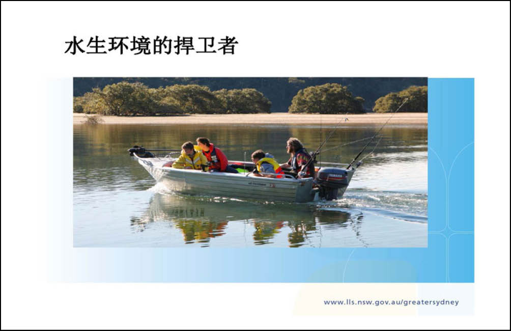 Tumbnail of first page of Healthy Waterways Powerpoint Presentation in Mandarin