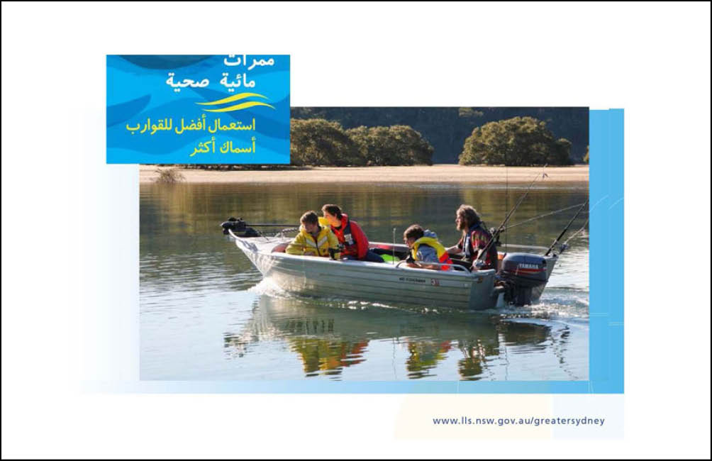 Thumbnail of fist page of Healthy Waterways Powerpoint Presentation in Arabic